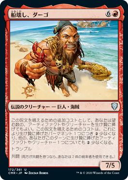 《船壊し、ダーゴ/Dargo, the Shipwrecker》[CMR] 赤U