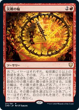 《災難の輪/Wheel of Misfortune》[CMR] 赤R