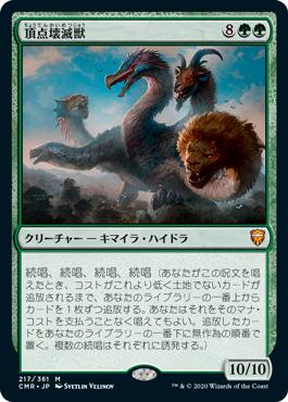 《頂点壊滅獣/Apex Devastator》[CMR] 緑R