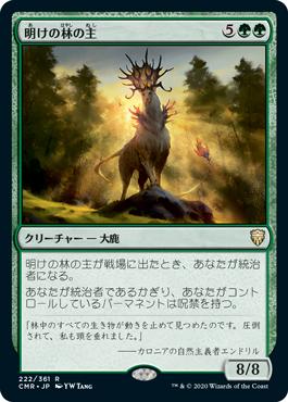 《明けの林の主/Dawnglade Regent》[CMR] 緑R