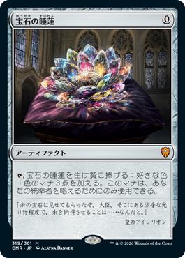 《宝石の睡蓮/Jeweled Lotus》[CMR] 茶R