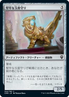 《堅牢な玉座守り/Staunch Throneguard》[CMR] 茶C