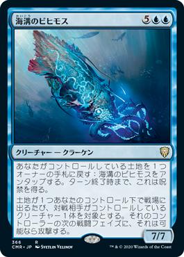 《海溝のビヒモス/Trench Behemoth》[CMR] 青R(366)