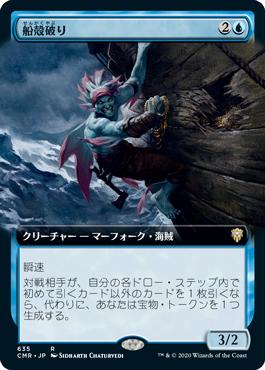 【Foil】■拡張アート■《船殻破り/Hullbreacher》[CMR-BF] 青R