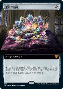 【Foil】■拡張アート■《宝石の睡蓮/Jeweled Lotus》[CMR-BF] 茶R