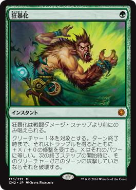 《狂暴化/Berserk》[CN2] 緑R