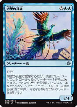 《切望の孔雀/Coveted Peacock》[CN2] 青U