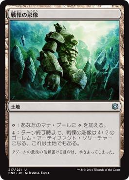 《戦慄の彫像/Dread Statuary》[CN2] 土地U