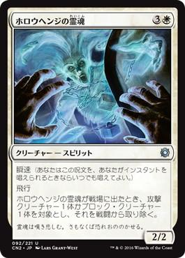 【Foil】《ホロウヘンジの霊魂/Hollowhenge Spirit》[CN2] 白U