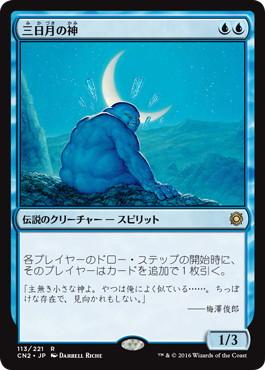 《三日月の神/Kami of the Crescent Moon》[CN2] 青R