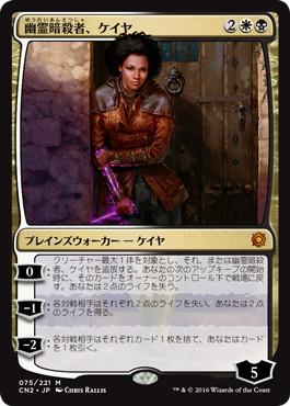 《幽霊暗殺者、ケイヤ/Kaya, Ghost Assassin》[CN2] 金R