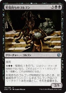 《形見持ちのゴルゴン/Keepsake Gorgon》[CN2] 黒U