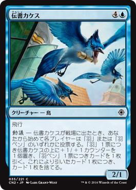 《伝書カケス/Messenger Jays》[CN2] 青C