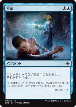 【Foil】《否認/Negate》[CN2] 青C