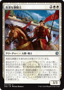 【Foil】《高潔な旗騎士/Noble Banneret》[CN2] 白U