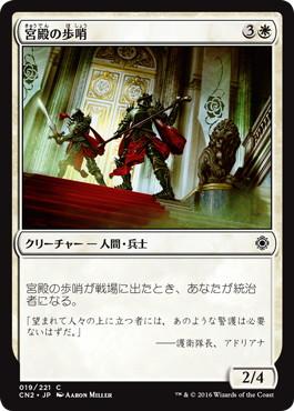 《宮殿の歩哨/Palace Sentinels》[CN2] 白C