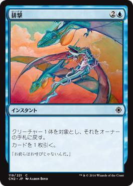 《排撃/Repulse》[CN2] 青C