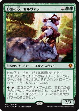 《野生の心、セルヴァラ/Selvala, Heart of the Wilds》[CN2] 緑R