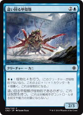 《這い回る甲殻類/Skittering Crustacean》[CN2] 青C