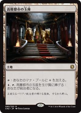 《高層都市の玉座/Throne of the High City》[CN2] 土地R