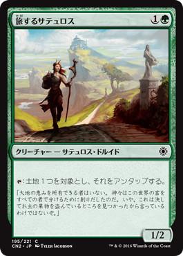 《旅するサテュロス/Voyaging Satyr》[CN2] 緑C