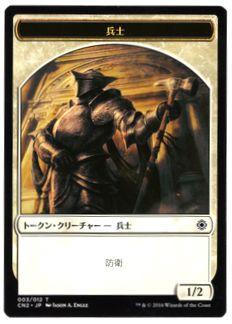 《兵士トークン》(003) [CN2]