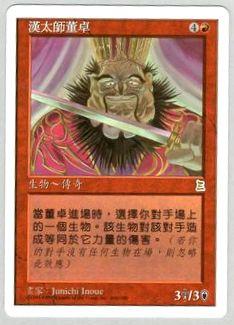 《暴君 董卓/Dong Zhou, the Tyrant》[PTK] 赤R