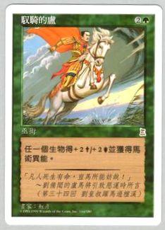 《的盧馬/Riding the Dilu Horse》[PTK] 緑R