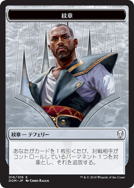 Emblem Teferi, Hero of Dominaria