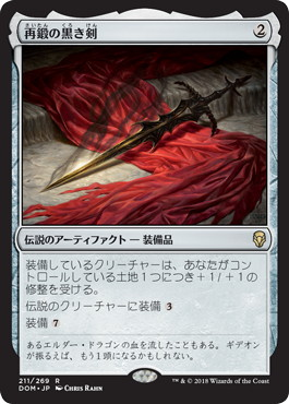 《再鍛の黒き剣/Blackblade Reforged》[DOM] 茶R