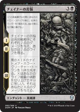 《チェイナーの苦悩/Chainer's Torment》[DOM] 黒U