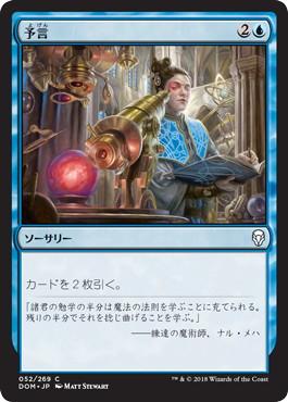 【Foil】《予言/Divination》[DOM] 青C