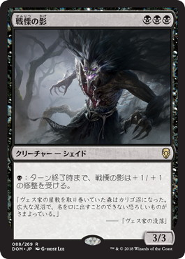 《戦慄の影/Dread Shade》[DOM] 黒R