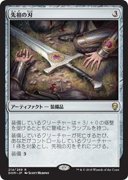 《先祖の刃/Forebear's Blade》[DOM] 茶R