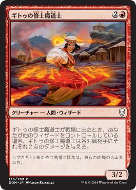 ギトゥの修士魔道士
