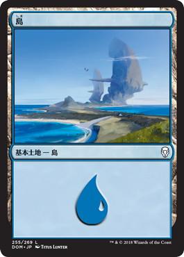 《島/Island》[DOM] 土地 (255)