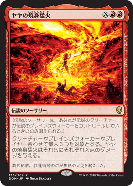 《ヤヤの焼身猛火/Jaya's Immolating Inferno》[DOM] 赤R