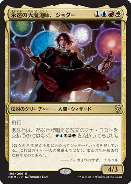 永遠の大魔道師、ジョダー