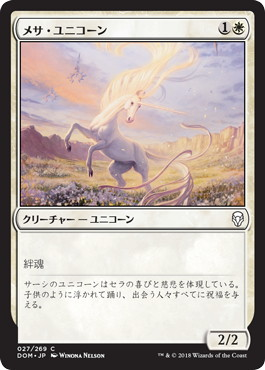 Mesa Unicorn
