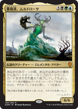 【Foil】《墓場波、ムルドローサ/Muldrotha, the Gravetide》[DOM] 金R