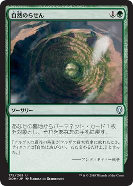 《自然のらせん/Nature's Spiral》[DOM] 緑U