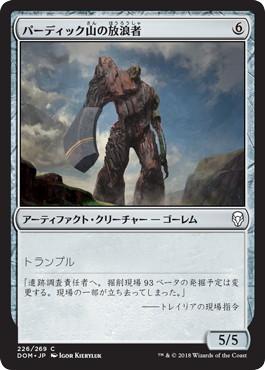 Pardic Wanderer