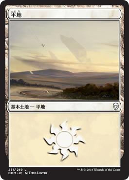 《平地/Plains》[DOM] 土地 (251)
