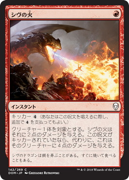 《シヴの火/Shivan Fire》[DOM] 赤C
