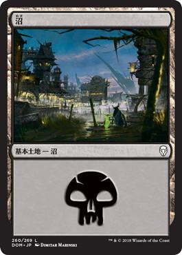 《沼/Swamp》[DOM] 土地 (260)