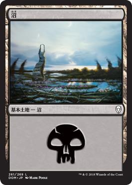 《沼/Swamp》[DOM] 土地 (261)