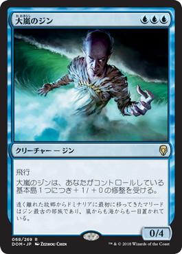 《大嵐のジン/Tempest Djinn》[DOM] 青R