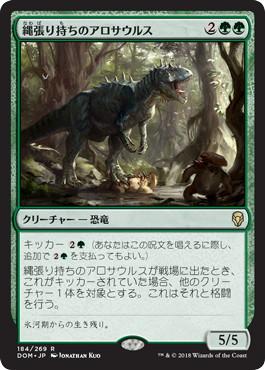 縄張り持ちのアロサウルス