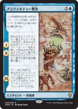 【Foil】《アンティキティー戦争/The Antiquities War》[DOM] 青R