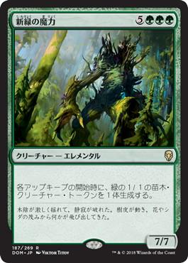 新緑の魔力